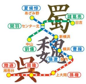 グリーンラインは「蜀」の国となっており、日吉やセンター北、中山の3駅を制覇すると「一国制覇」となる