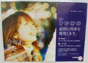 日吉駅改札口付近に貼られている増発列車のポスター