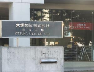 日吉本町4丁目の日吉台中の隣にある大塚製靴横浜工場