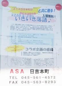 ASA日吉本町による「笑って健康いきいき落語」のチラシ