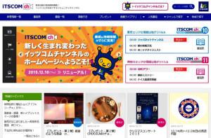 12月10日に新しくなった「イッツコムチャンネル」のホームページ
