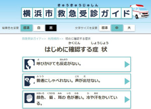 横浜市の「救急受信ガイド」では症状に応じて救急車を呼ぶべきかどうかが分かる
