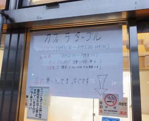 綱島側の正面出入口に貼り出された喫茶「カフェ・ラ・ターブル」の告知