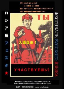 12月18日(土)の午後に開かれる「ロシア語フェスタ」のポスター