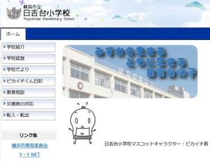 秋にリニューアルした日吉台小学校のホームページ