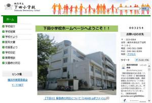 下田小学校のホームページ