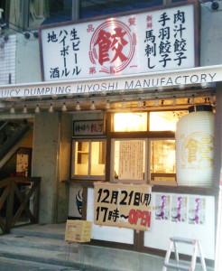 12月21日のオープンへ向けて準備が進む「ダンダダン酒場日吉店」