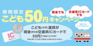 2015年12月25日(金)から2016年1月7日(木)まで行われる東急バスの「こども50円キャンペーン」