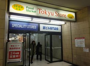 24時間営業の東急ストアは1月8日で閉店となる