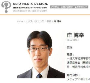 KMDの岸博幸教授(KMDホームページより)