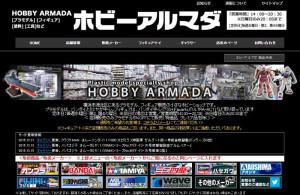 日吉本町駅前にある「ホビーアマルダ」は大人の衝動買いに要注意