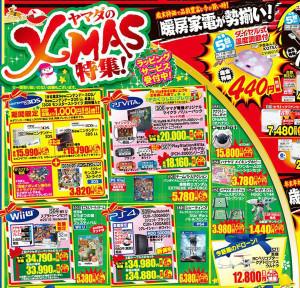 ゲーム機やソフトは日吉東急3階のヤマダ電機が便利