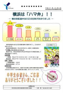横浜市は中学校の給食以前に宅配弁当の「革命」を行うことに懸命