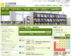 慶應日吉メディアセンター「日吉図書館」のホームページ