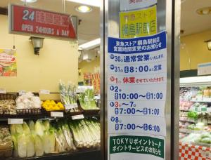 「綱島駅前東急ストア」に貼り出された年末年始の営業案内