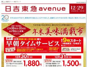 日吉東急は元旦は休業となるが、31日は朝9時からバーゲンを開催する