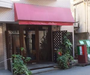 2015年12月30日で閉店したイタリア料理店「ペルファヴォーレ」
