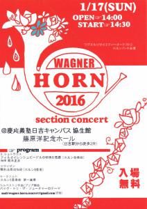 演奏はホルンがメインで約10曲を予定。メインプログラムの指揮は東京交響楽団のホルン奏者として活躍中の阪本正彦さん。慶應ワグネル・オケのトレーナーも務めている。(阪本さんの紹介ページ~東京交響楽団ホームページより)