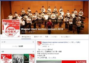 """""""Wagner Horn section concert 2016""""フェイスブックページでは、コンサート開催直前まで、演奏曲目紹介を行う予定。ホルンパートのメンバー12人が運営を自主的に行っている"""