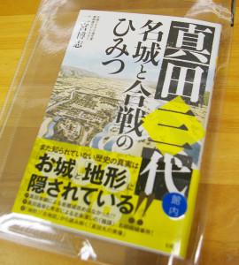 昨年、2015年11月に宝島社から発売された「真田三代 名城と合戦のひみつ」(二宮博志さん著)も展示スペース内で閲覧できる