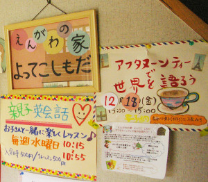 様々な学びや交流の企画も行っている「よってこしもだ」。冨岡さんは人気イベント「アフタヌーンティーで世界を語ろう」イベントの発起人でもある