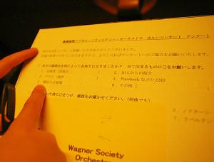 なんとアンケート項目に「横浜日吉新聞」の選択肢が!公演前に会ったホルンメンバーが「たくさんお客様入っています」と喜びの声も