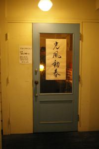 「和」の風情あふれる書が飾られた入口。ライブの案内も左側に貼られていました