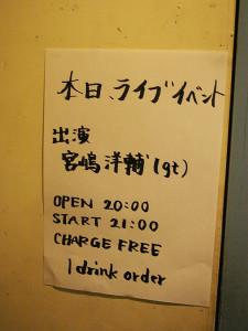 本日は、ギターの名手・宮嶋洋輔さんが出演。最後のライブとあり、嬉しいチャージフリー。ワンドリンクオーダーのみ