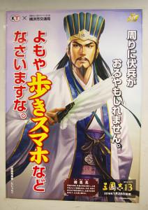 横浜市営地下鉄で貼られた「三國志」諸葛亮(しょかつりょう)のポスタ―。横浜市営地下鉄の全40駅で7人の武将たちがマナー啓発を呼び掛けている