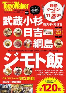 東京ウォーカー編集部(KADOKAWA=カドカワ)により新発売される地元エリアのグルメ・ムック本。大がかりなキャンペーン実施に地元の期待も高まる