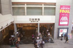 日吉会場では、発売当日の1/29(金)12時から20時頃の開催を予定。この日の日吉駅前は「ジモト飯」刊行のお祝いムード一色となるか