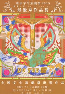 鴇田さんは、2016年2月に京都で開催される全国学生演劇祭にも出演予定