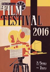創像工房in front of.の映画・映像を志すメンバーによる映画祭が毎年開催され、今年で5回目を迎える