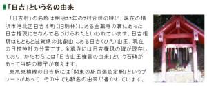 「日吉」の名の由来について(川崎市幸区ホームページより)