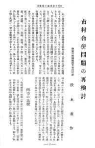 「大横浜」昭和10年12月号に掲載された「市合併問題の再検討」と題した神奈川県橘樹郡日吉村村長・秋本重作氏による文章(横浜市立図書館デジタルアーカイブより)