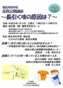 1月16日(土)に開かれる「長引く咳の原因は?」と題した区民公開講座のチラシ