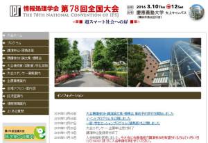 3/10~12に慶應矢上キャンパスで開かれる情報処理学会・第78回全国大会のホームページ