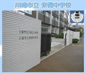 下田町から比較的近い場所にある東橘(ひがしたちばな)中学校は今年から子母口(しぼくち)小学校と併設のうえ、2015年から新しい校舎を整備した(同中学校ホームページより)