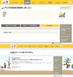 アピタ日吉店閉店後の紹介ページ(上部)と今年に入ってからのページ(下部)