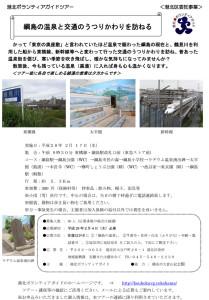企画ツアー「綱島の交通と温泉のうつりかわりを訪ねる」のチラシ