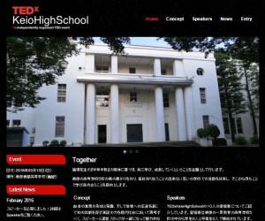 3月13日(日)に開かれる「TEDx Keio High School(テド×慶應高校)」のホームページ
