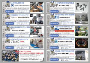 今回は樽町や高田西などの区内9工場が公開される