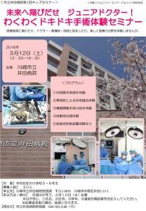 川崎市と井田病院による3月12日に行われるキッズセミナーのチラシ