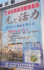 2016年2月7日(日)14時から慶應義塾大学日吉キャンパス協生館で開かれる「福祉実践活動発表会~光と活力」のポスター