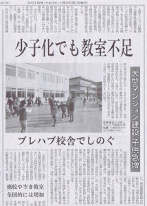 2016年1月25日(月)の日本経済新聞夕刊15面に掲載された「少子化でも教室不足、大型マンション建設 子供急増、プレハブ校舎でしのぐ」の記事