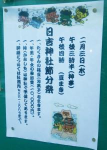 2016年2月3日(水)16時から行われる「日吉神社節分祭」のポスター
