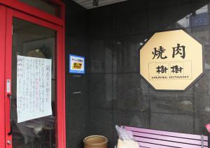 1月14日で突然の閉店となった「樹樹」