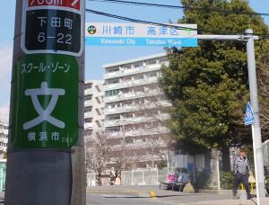 下田町は川崎市中原区井田だけでなく、高津区蟹ヶ谷とも接している