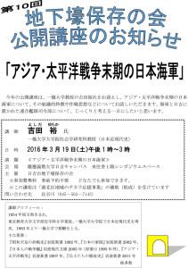 3月19日(土)に行われる公開講座「アジア・太平洋戦争末期の日本海軍」のチラシ