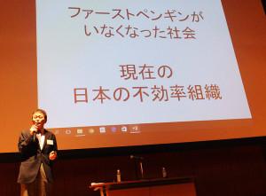 日本テクノロジーベンチャーパートナーズ(NTVP)の村口和孝社長は「ファイスとペンギンがいなくなった結果が日本の不効率な組織だ」と述べ、起業の重要性を訴えた